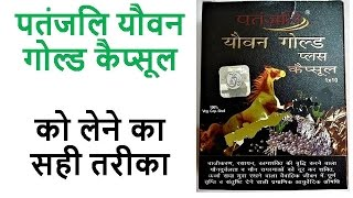 Patanjali Youvan Gold Plus Capsule benefits💪/यौवन गोल्ड कैप्सूल को लेने का सही तरीका 💊Part 2