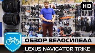 Детский трехколесный велосипед lexus navigator trike обзор(Детский трехколесный велосипед lexus navigator trike. подробнее https://goo.gl/tsPWYc Какие особенности данной модели, характ..., 2016-05-18T17:57:09.000Z)