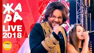 Александрия Лаптева и Филипп Киркоров - Viva La Diva