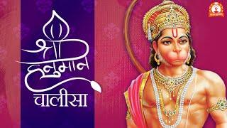 मंगलवार स्पेशल | मंगलकारी श्री हनुमान चालीसा | Hanuman Chalisa | Bhajan Shrinkhla