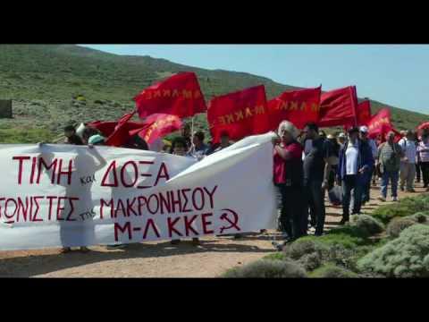 Αποτέλεσμα εικόνας για Μακρόνησος Μ-Λ ΚΚΕ