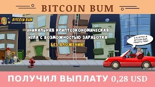 Bitcoin Bum отзывы 2019, обзор, mmgp, Получил выплату 0,28 USD + BOUNTY