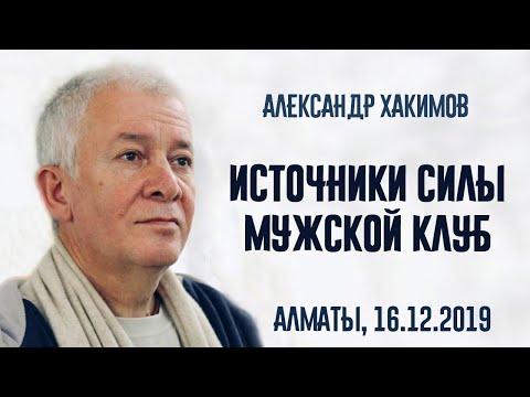 Источники силы. Мужской клуб. Александр Хакимов