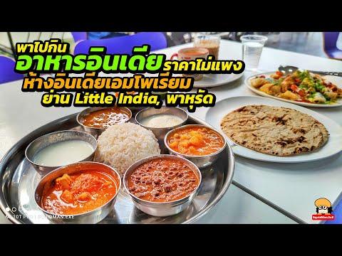 อาหารอินเดีย ราคาไม่แพง ห้างอินเดียเอมโพเรียม ย่าน Little India, พาหุรัด