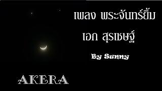 เพลง พระจันทร์ยิ้ม เอก สุรเชษฐ์  By  TJ.Sunny