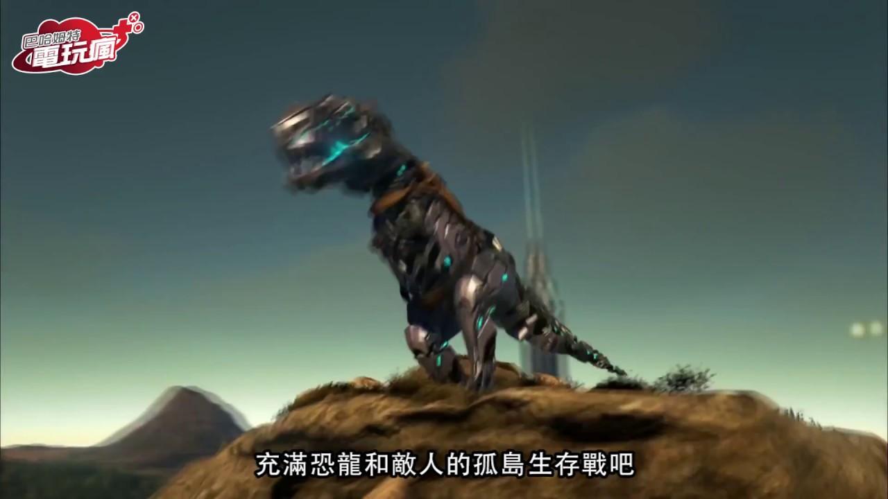 《方舟:生存進化 Online》已上市遊戲介紹 - YouTube