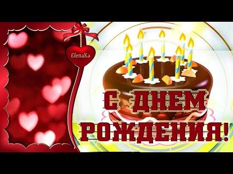 С Днем Рождения! Желаю Счастья! - Музыкальная открытка с пожеланиями для друзей!