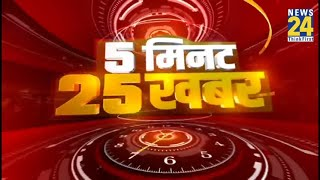 5 मिनट 25 बड़ी खबरें @11 PM | 23 Feb 2021 |  Latest News | Today's News |