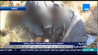 النشرة الإخبارية - إستشهاد مجند وإصابة ضابط ومقتل 5 عناصر إرهابية فى إشتباكات مع الأمن مسلحين