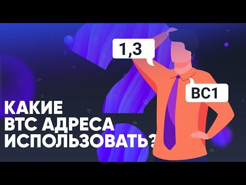 Какие Биткоин адреса лучше - Legacy или Segwit? 1, 3, Bc1?