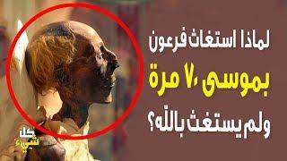 لماذا استنجد فرعون بموسى ٧٠ مرة أثناء غرقه؟ يا الله!