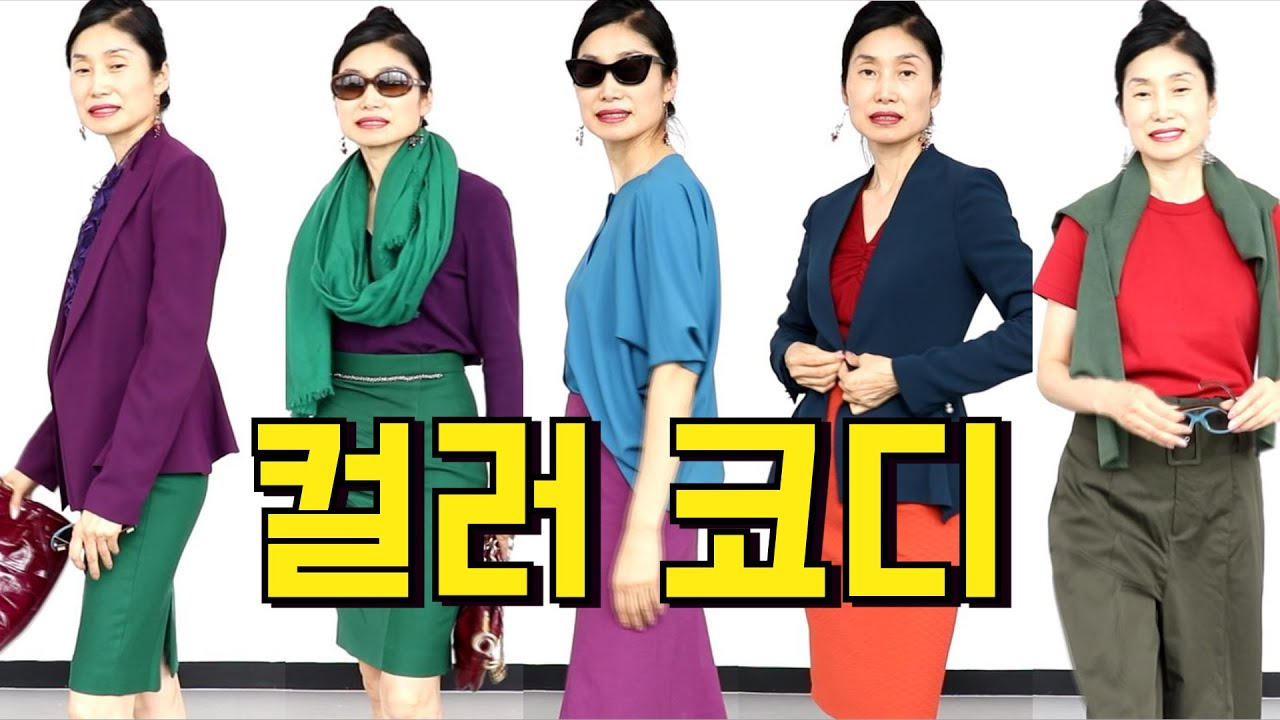 [VIDEO] - 4060 패션) 중간톤, Summer/fall outfits,  13years of experience and art painting 7
