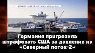 Главные новости 5 июня 2020 г. Россия, Польша, коронавирус, кредиты, санкции, Германия, США, ЦБ РФ