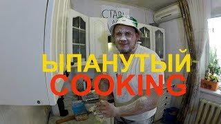 Ыпанутый cooking#18 ИКРА В ТЕСТЕ\РЫБА В ТЕСТЕ