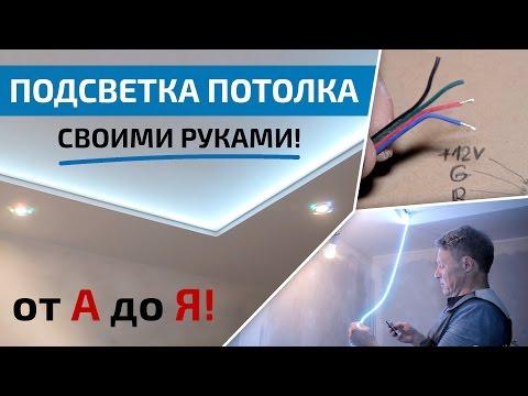 Как сделать подсветку по периметру потолка самому
