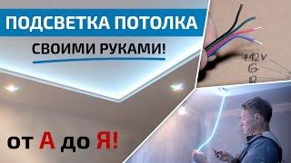 Светодиодная подсветка натяжного потолка своими руками! Просто, быстро, дешево!(, 2016-10-08T11:30:02.000Z)