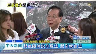 20191230中天新聞 綠明強過反滲透法「憂違法」 台商:限縮兩岸交流