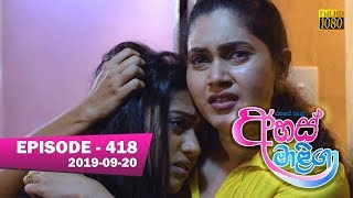 Ahas Maliga | Episode 418 | 2019-09-20 Thumbnail