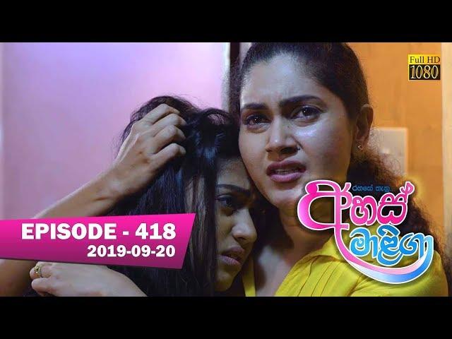 Ahas Maliga | Episode 418 | 2019-09-20