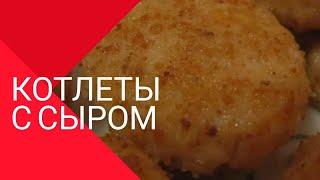 Рецепт сочных куриных котлет с сыром в мультиварке