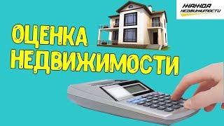 видео экспертная оценка недвижимости