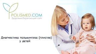 видео Соскоб на энтеробиоз: делаем в поликлинике или дома