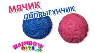 МЯЧИК ПОПРЫГУНЧИК из резинок | Super Bouncy Ball Rainbow Loom