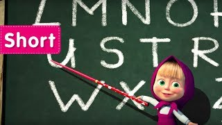 Masha and The Bear -  Driving Lessons  (Alphabet with Masha)