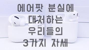 에어팟분실에 대처하는 우리의 자세(feat. 하마소)