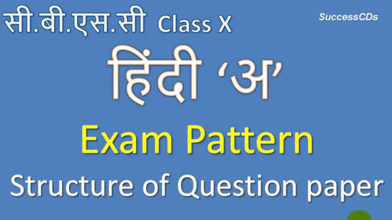 CBSE Class 10 Hindi A 002 Board Exam pattern and Question paper ...