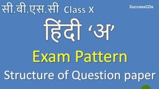 CBSE Class 10 Hindi A 002 Board Exam pattern and Question paper Structure