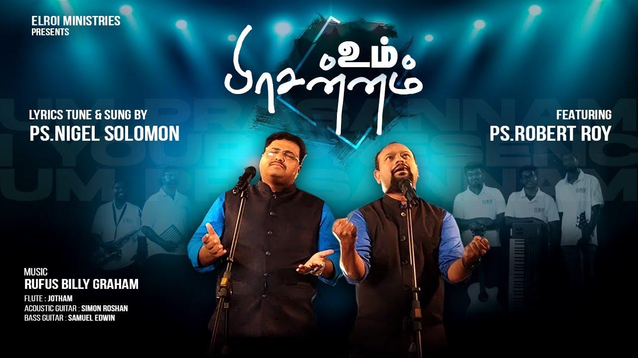 உம் பிரசன்னம் நிறைவானதே -Um prasanam niraivaanadhae