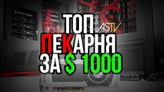 ТОП ПЕКАРНЯ ЗА 1000 $