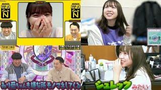 渡辺みり愛 #設楽統 #乃木坂工事中.