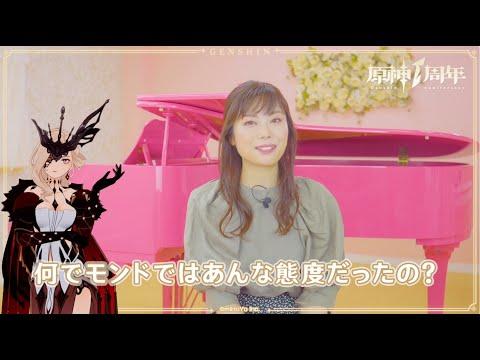 【原 神】 1 周年 記念 イ ン タ ビ ュ ー 庄子裕 衣 (シ ニ ョ ー ラ 役)