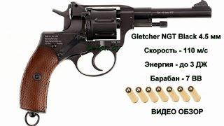 Пневматический револьвер Gletcher NGT 4.5 мм Black (Наган) - видео обзор