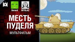 Месть пуделя - мультфильм от Gerand и MYGLAZ [World of Tanks]