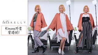Kelly潘嘉麗 和服外套穿搭 Kimono Outerwear Styles! | Let
