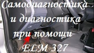 Самодиагностика и диагностика адаптером ELM 327, Nissan N16