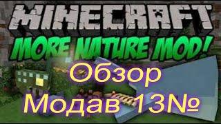 обзор мода-Minecraft 13 больше мобов-(More nature mod)