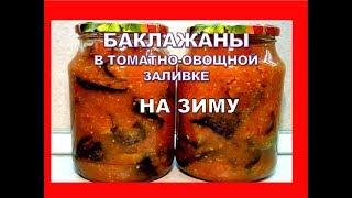 Вкуснее не ела!БАКЛАЖАНЫ НА ЗИМУ.  Баклажаны в Томате с овощами и яблоками! Вкусный рецепт закуски