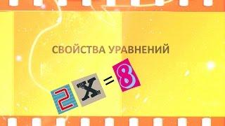 Свойства Уравнений Видеоурок Учимся решать уравнения
