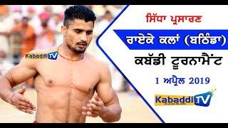 🔴 [LIVE] Raike Kalan (Bathinda) Kabaddi Tournament 1 April 2018 www.Kabaddi.Tv