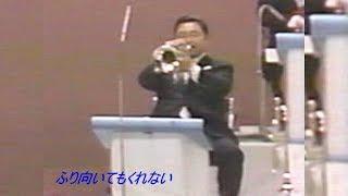 ふり向いてもくれない♪ 1966 作詞:青島幸男 作曲:小杉仁三 演奏:福原...