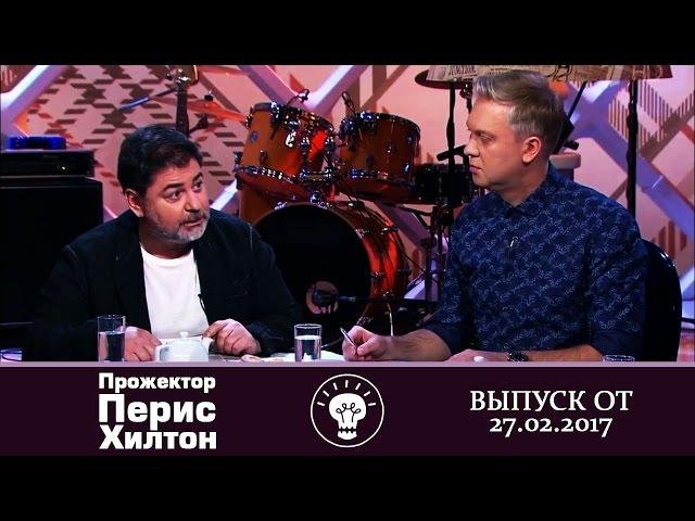 Прожекторперисхилтон - Выпуск от22.04.2017