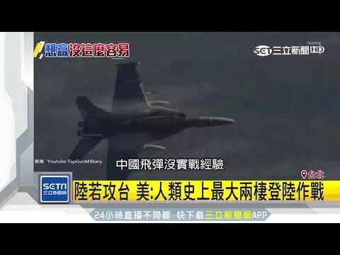 中國若武力犯台 美專家評估::台灣會贏|三立新聞台