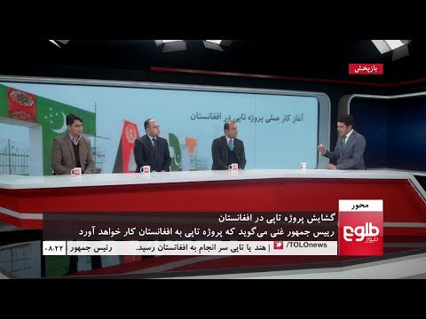MEHWAR: TAPI Project Inauguration Discussed