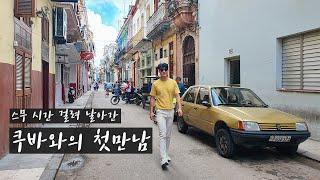 쿠바여행 Vlog | 1.쿠바 도착 한 시간만에 내 입…
