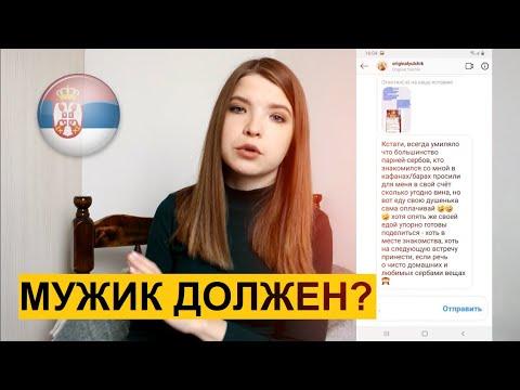 МУЖИК ДОЛЖЕН ИЛИ НЕ ДОЛЖЕН В СЕРБИИ? Отношения с сербами
