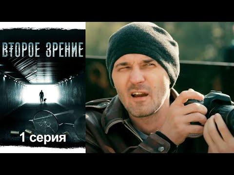 Второе зрение - Серия 1 - детектив (2016) - Ruslar.Biz